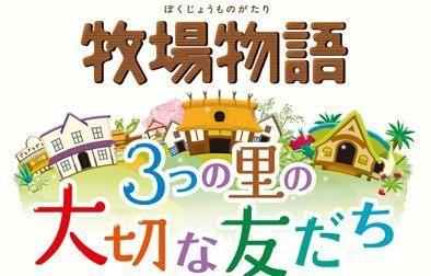 bokujoumonogatari2016game11.jpg