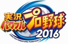 pawapuro2016a2.jpg
